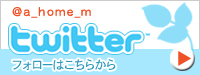 a_home_mツイッター
